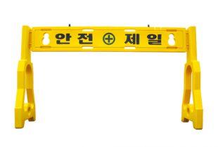Barrier an toàn Hàn Quốc màu vàng