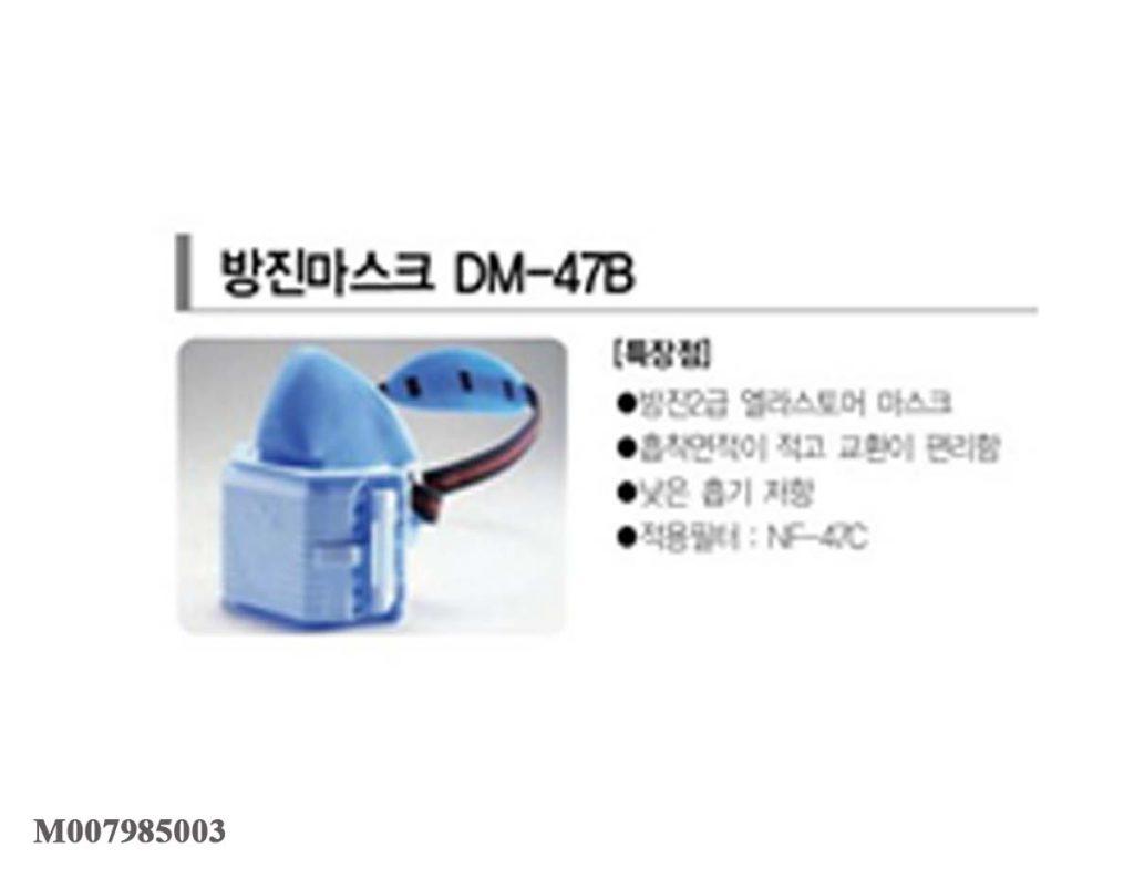 Mặt nạ lọc bụi Hàn Quốc DM-47